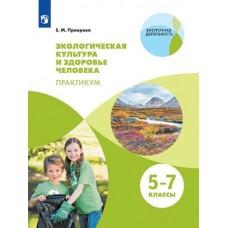Экологическая культура и здоровье человека. Практикум. 5-7 класс. Внеурочная деятельность