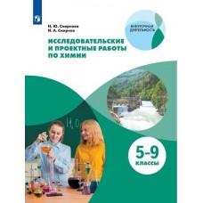 Тетрадь для исследовательских и проектных работ по химии. 5-9 классы. Внеурочная деятельность