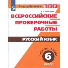 ВПР. Русский язык. 6 класс