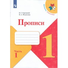 Прописи. 1 класс. В 4-х частях. Часть 1. УМК Школа России