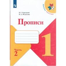 Прописи. 1 класс. В 4-х частях. Часть 2. УМК Школа России