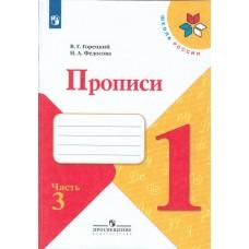 Прописи. 1 класс. В 4-х частях. Часть 3. УМК Школа России