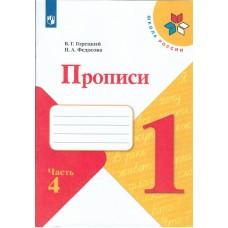 Прописи. 1 класс. В 4-х частях. Часть 4. УМК Школа России