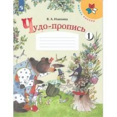 Чудо-пропись 1. 1 класс. УМК Школа России