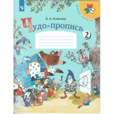 Чудо-пропись 2. 1 класс. УМК Школа России