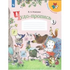 Чудо-пропись 3. 1 класс. УМК Школа России