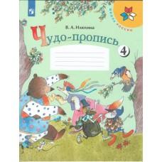 Чудо-пропись 4. 1 класс. УМК Школа России