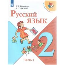 Русский язык. 2 класс. Учебник. В двух частях. Часть 2. УМК Школа России
