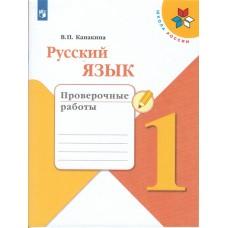Русский язык. 1 класс. Проверочные работы. УМК Школа России