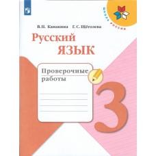 Русский язык. 3 класс. Проверочные работы. УМК Школа России