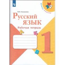 Русский язык. 1 класс. Рабочая тетрадь. УМК Школа России