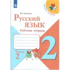 Русский язык. 2 класс. Рабочая тетрадь. В 2-х частях. Часть 2. УМК Школа России