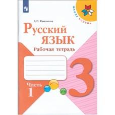 Русский язык. 3 класс. Рабочая тетрадь. В 2-х частях. Часть 1. УМК Школа России