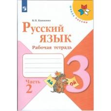 Русский язык. 3 класс. Рабочая тетрадь. В 2-х частях. Часть 2. УМК Школа России