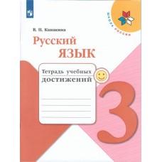 Русский язык. 3 класс. Тетрадь учебных достижений. УМК Школа России
