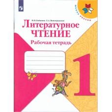 Литературное чтение. Рабочая тетрадь. 1 класс. УМК Школа России