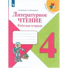 Литературное чтение. 4 класс. Рабочая тетрадь. УМК Школа России
