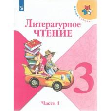Литературное чтение. 3 класс. Учебник. В двух частях. Часть 1. УМК Школа России