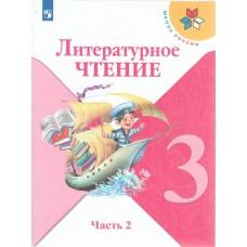 Литературное чтение. 3 класс. Учебник. В двух частях. Часть 2. УМК Школа России