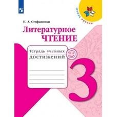 Литературное чтение. 3 класс. Тетрадь учебных достижений. УМК Школа России
