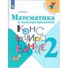 Математика и конструирование. 2 класс. Пособие для учащихся. УМК Школа России