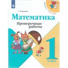 Математика. 1 класс. Проверочные работы. УМК Школа России