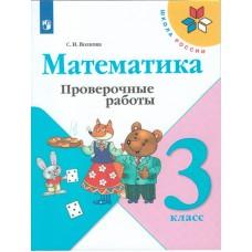 Математика. 3 класс. Проверочные работы. УМК Школа России