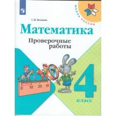 Математика. 4 класс. Проверочные работы. УМК Школа России