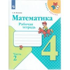 Математика. 4 класс. Рабочая тетрадь. В 2-х частях. Часть 2. УМК Школа России