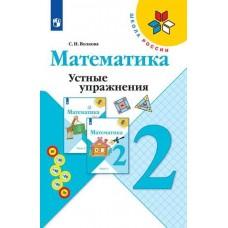 Математика. 2 класс. Устные упражнения. УМК Школа России
