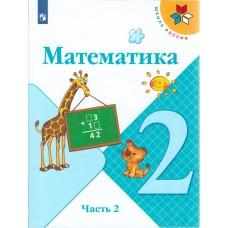 Математика. 2 класс. Учебник. В 2-х частях. Часть 2. УМК Школа России