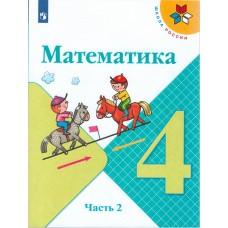 Математика. 4 класс. Учебник. В 2-х частях. Часть 2. УМК Школа России