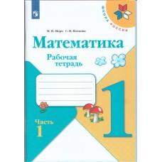 Математика. 1 класс. Рабочая тетрадь. В 2-х частях. Часть 1. УМК Школа России