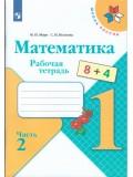 Математика. 1 класс. Рабочая тетрадь. В 2-х частях. Часть 2. УМК Школа России