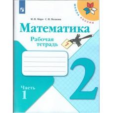 Математика. 2 класс. Рабочая тетрадь. В 2-х частях. Часть 1. УМК Школа России