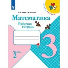 Математика. 3 класс. Рабочая тетрадь. В 2-х частях. Часть 2. УМК Школа России