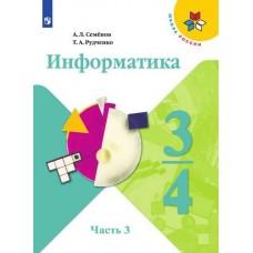 Информатика. 4 класс. Учебник. В 3-х частях. Часть 3. УМК Школа России