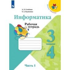 Информатика. 3 класс. Рабочая тетрадь. В 3-х частях. Часть 1. УМК Школа России