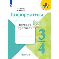 Информатика. 4 класс. Тетрадь проектов. В 3-х частях. Часть 3. УМК Школа России
