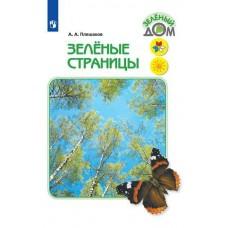 Зелёные страницы. УМК Школа России