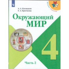 Окружающий мир. 4 класс. Учебник. В 2-х частях. Часть 2. УМК Школа России