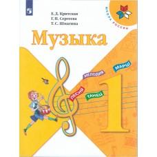Музыка. 1 класс. Учебник. УМК Школа России