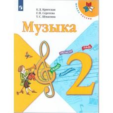 Музыка. 2 класс. Учебник. УМК Школа России