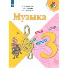 Музыка. 3 класс. Учебник. УМК Школа России