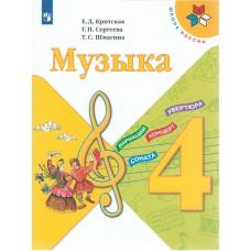 Музыка. 4 класс. Учебник. УМК Школа России