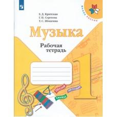 Музыка. 1 класс. Рабочая тетрадь. УМК Школа России