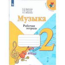 Музыка. 2 класс. Рабочая тетрадь. УМК Школа России