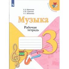 Музыка. 3 класс. Рабочая тетрадь. УМК Школа России