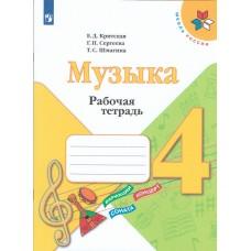 Музыка. 4 класс. Рабочая тетрадь. УМК Школа России