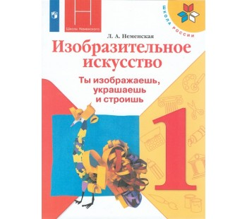 Изобразительное искусство. Ты изображаешь, украшаешь и строишь. 1 класс. Учебник. УМК Школа России